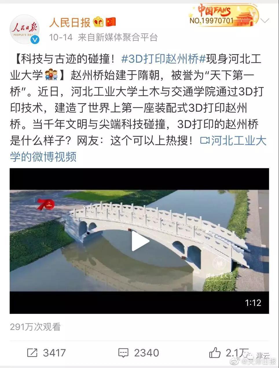 被人民日报点名的3D打印赵州桥亮相天津!网友:这个可以上热搜