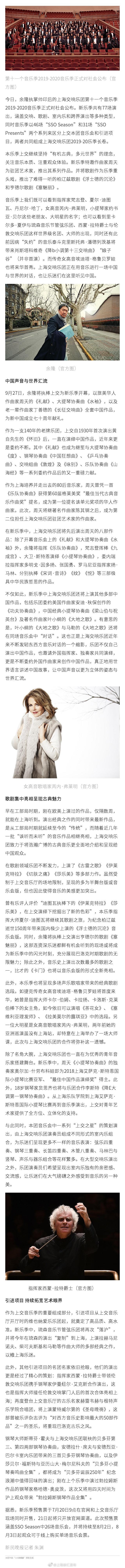 上海交响乐团发布新乐季 交响、歌剧、室内乐和跨界演出应有尽有