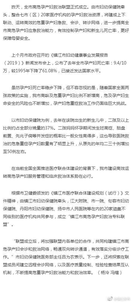 镇江市高危孕产妇救治专科联盟成立