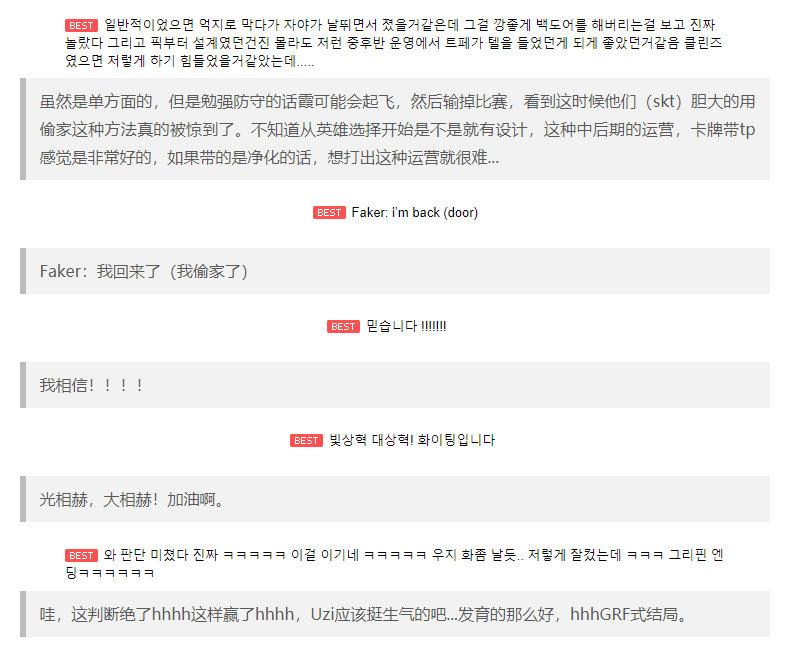 韩网热议SKT偷家:有点像是Uzi高考卷子都写完了 但是没交卷