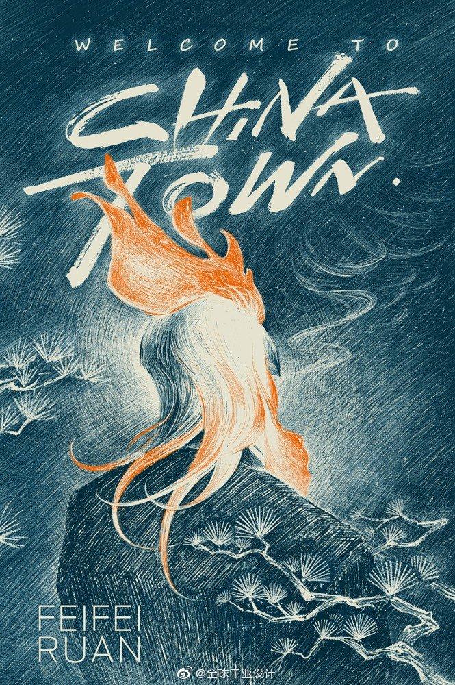 提起中国风海报设计师,只认识黄海老师怎么够