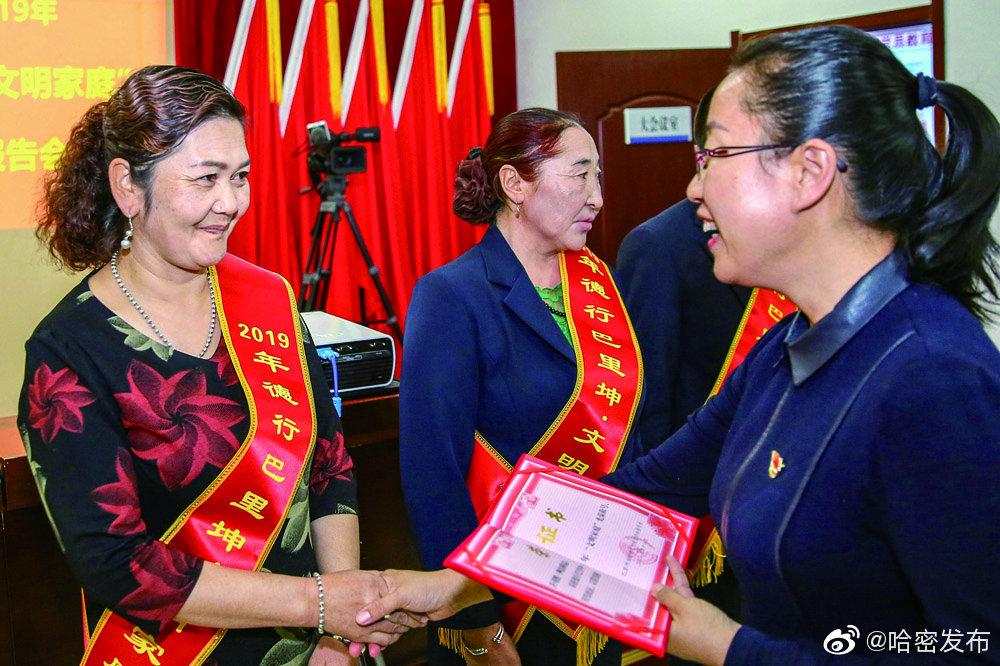 巴里坤县召开道德模范、文明家庭发布会