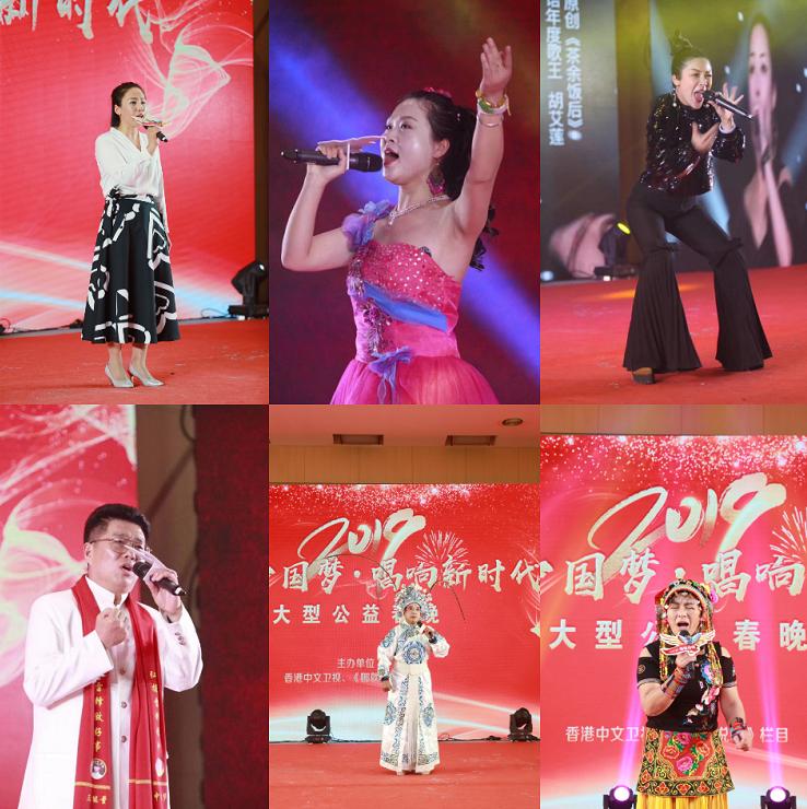 2019大型公益春晚在CCTV梅地亚演播中心盛大举行