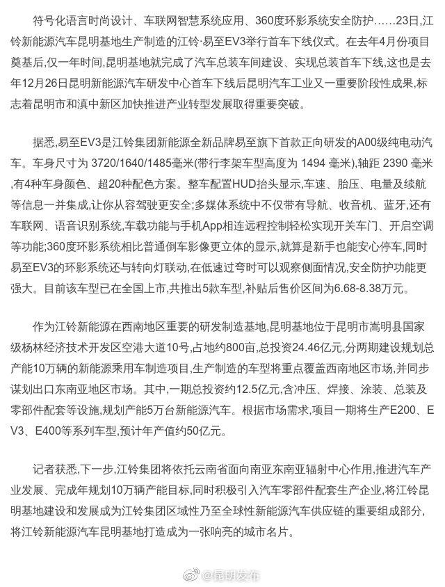 江铃新能源汽车昆明基地首车下线 昆明产业转型发展再突破