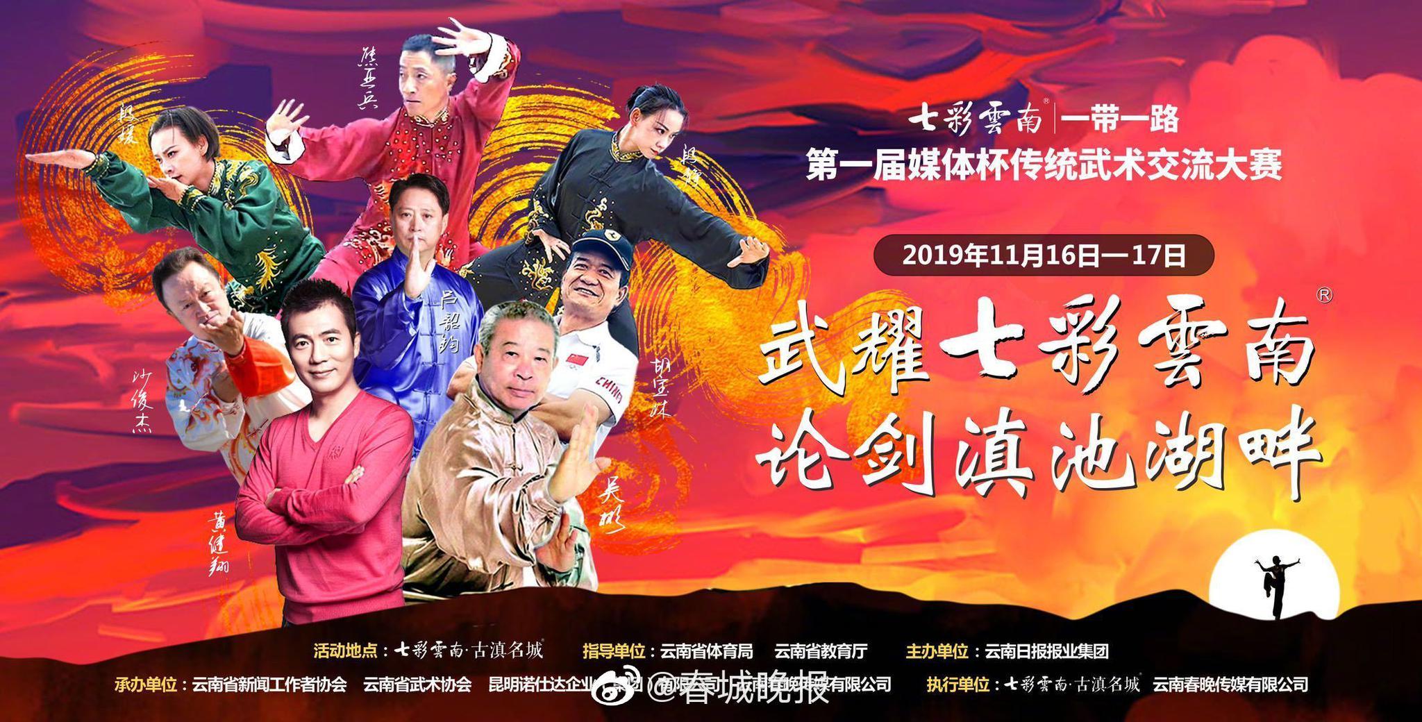 """""""七彩云南·一带一路""""第一届媒体杯传统武术交流大赛明日开赛"""