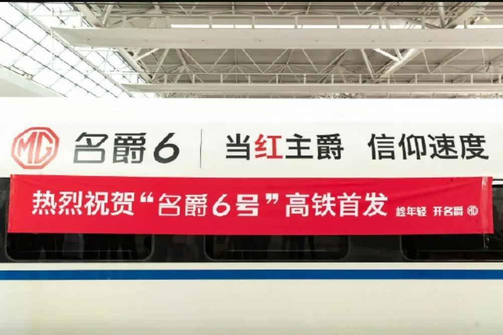 """""""性能""""直追高铁,只要""""12.98""""元的名爵6高铁版,终于上市"""