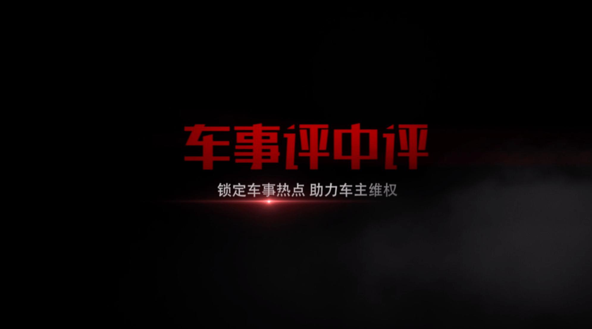 """视频:""""吃胎问题""""难解决,江淮瑞风S3频遭车主投诉"""