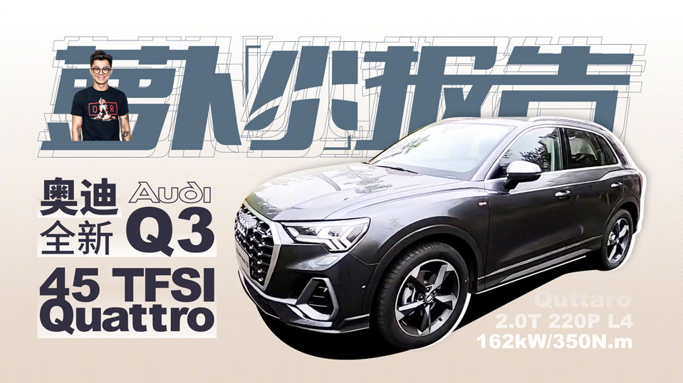 《奥迪全新Q3 陈震同学小报告》上海车展奥迪展台的全新Q3确实惊艳到