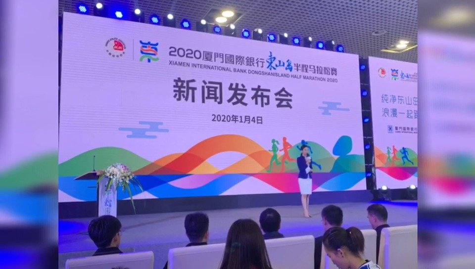 2020厦门国际银行·东山岛半程马拉松赛新闻发布会今日举行