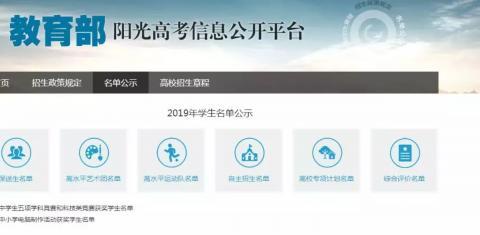 江苏106高考生被清华、北大录取!淮阴中学占8名!