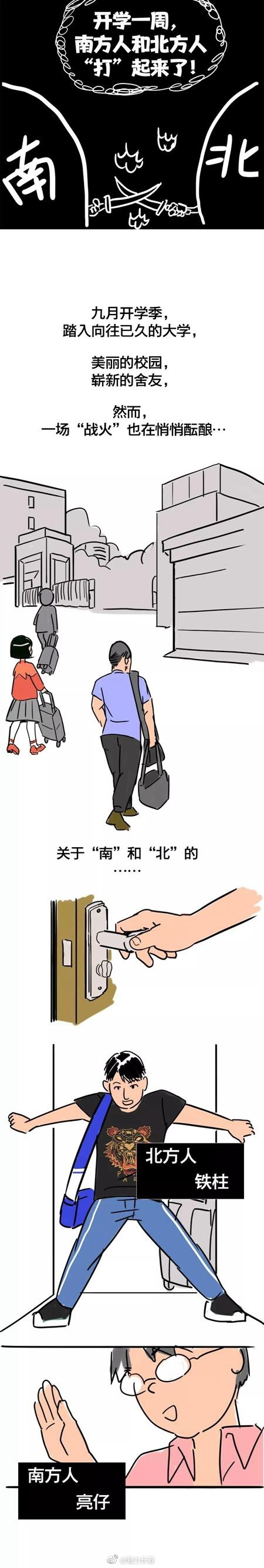"""开学一周,南方人和北方人""""打起来了""""(中国经济周刊)"""
