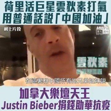 """外国明星为中国抗疫打气,巨星巨石强森也用普通话说:""""中国加油"""
