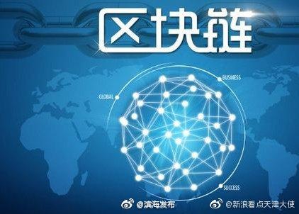 全国首个跨境贸易区块链验证项目上线
