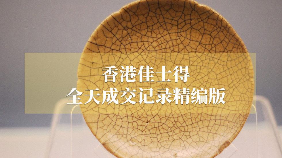 香港佳士得:全天成交记录精编版(附高清图)