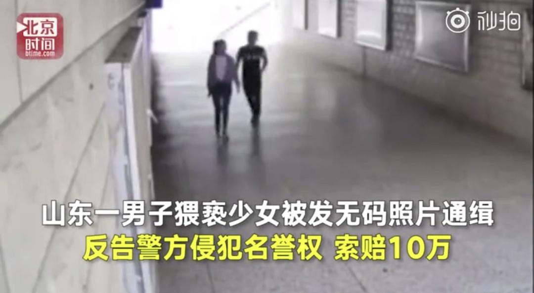 山东一男子猥亵少女,被警方发无码照片通缉;该男子告警方侵权