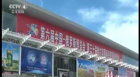 中国—俄罗斯博览会开幕