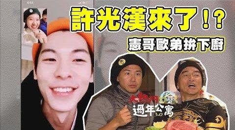 大热门连线 许光汉 吴宗宪、欧弟、lulu、陈汉典做饭过大年