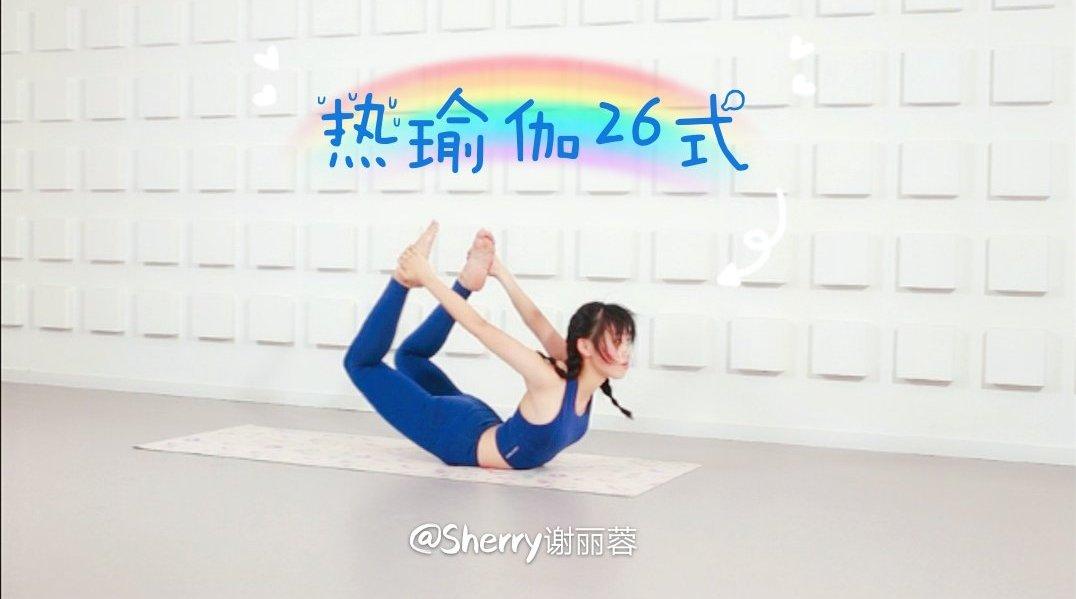 正宗Bikram高温瑜伽26式