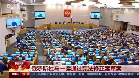 俄罗斯 俄罗斯杜马一读通过宪法修正案草案