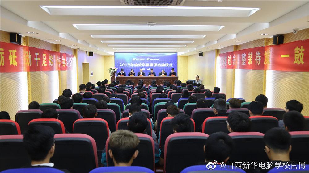 山西新华电脑学校2019年度教学质量季启动仪式