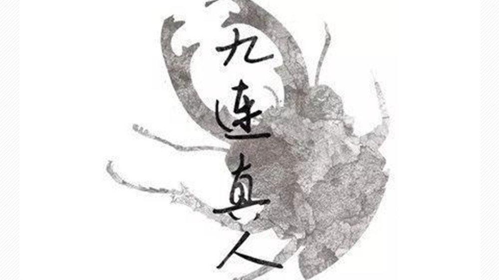 河源丨九连真人杀回北上广,谁说小镇青年没梦想?