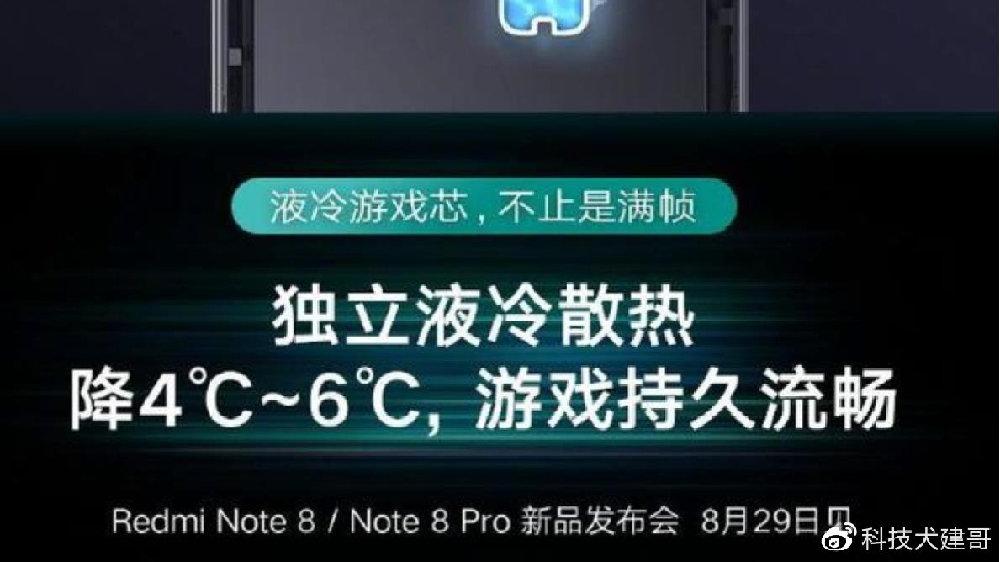 Reno2正式官宣 红米Note 8 Pro配独立液冷散热