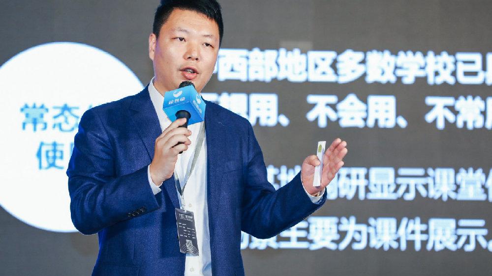 好未来智慧教育王伟:双师直播促进教育信息化发展