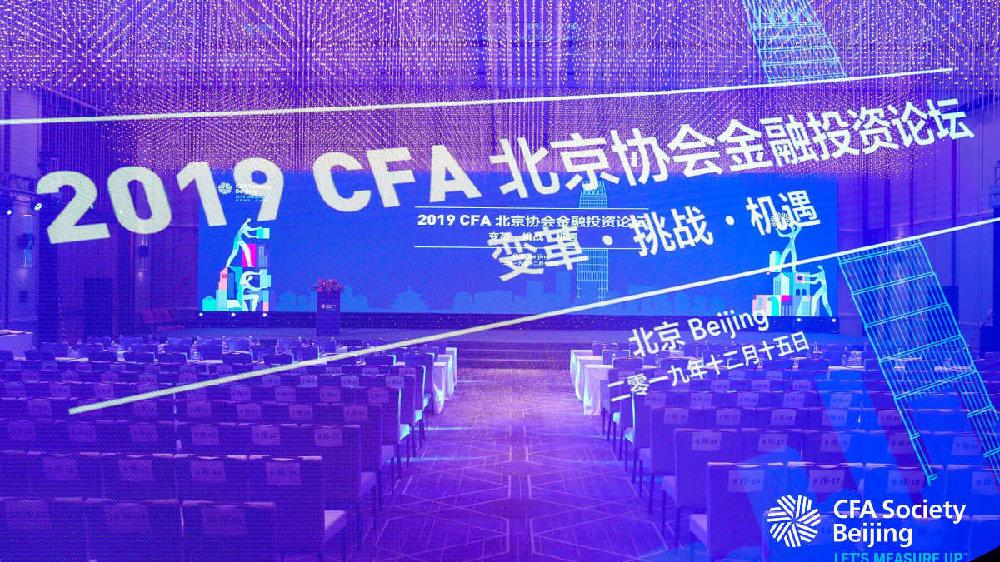2019CFA北京金融分析师协会金融投资论坛成功召开