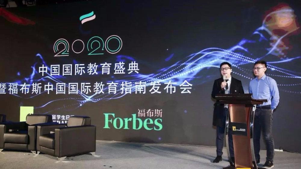 中国国际教育盛典暨福布斯中国《2020国际教育指南》发布会圆满落幕