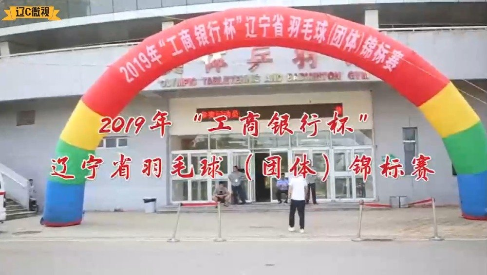 """2019年""""工商银行杯""""辽宁省羽毛球团体锦标赛在鞍开赛"""
