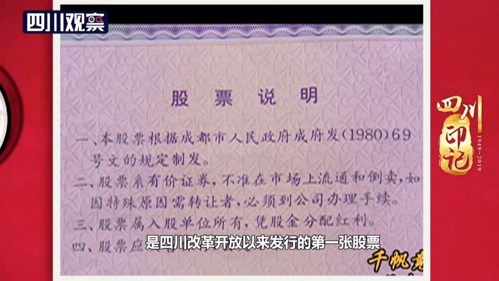 1980年7月四川第一张股票——蜀都股票诞生