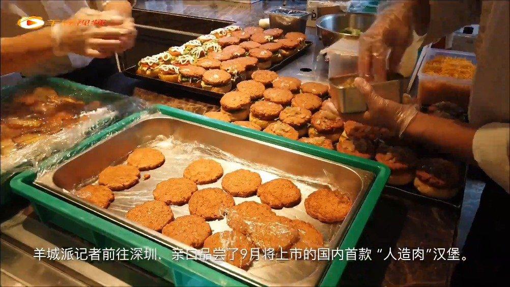 """国产""""人造肉""""来了!9月深圳上市,汉堡预计售价28元"""