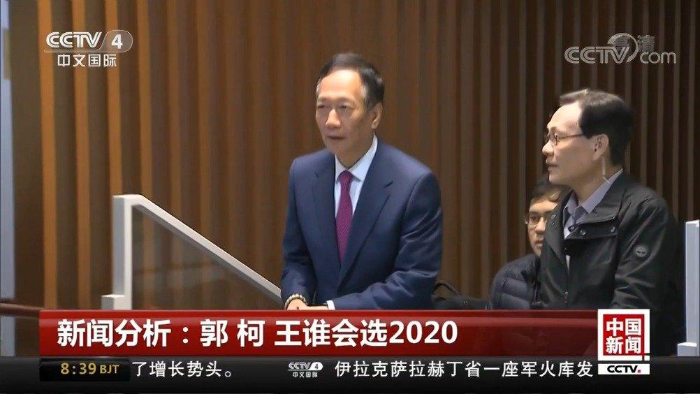 新闻分析:郭、柯、王谁会选2020