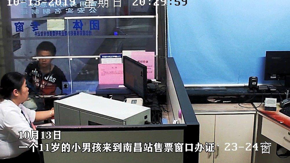 10月13日,一名11岁的小男孩来到南昌车站售票处办理临时身份证