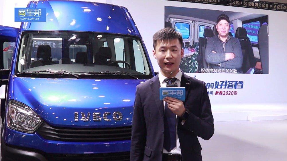 视频:依维柯欧胜2020款国六车型正式上市在11月初武汉车展正式上市
