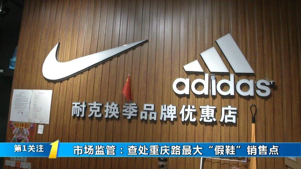 """市场监管:查处重庆路最大""""假鞋""""销售点"""