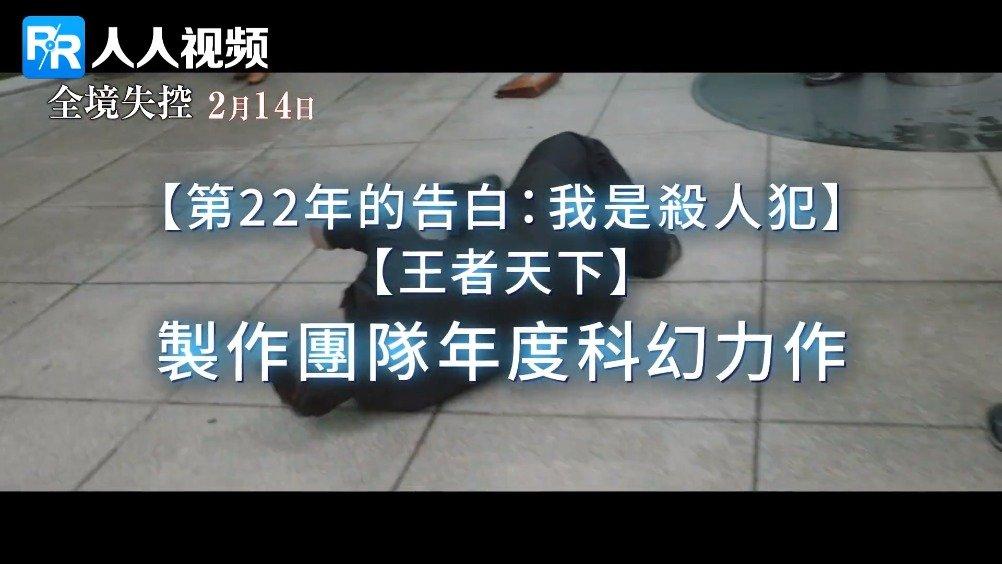 日本科幻片《AI崩坏》发布最新预告!故事发生在2030年的日本