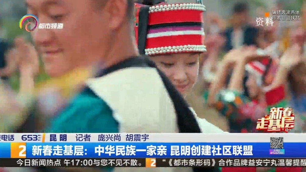 新春走基层:中华民族一家亲 昆明创建社区联盟