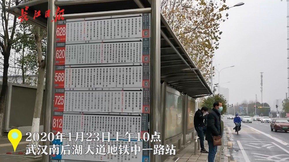 武汉城市公交暂时停运,最后一趟车接走乘客