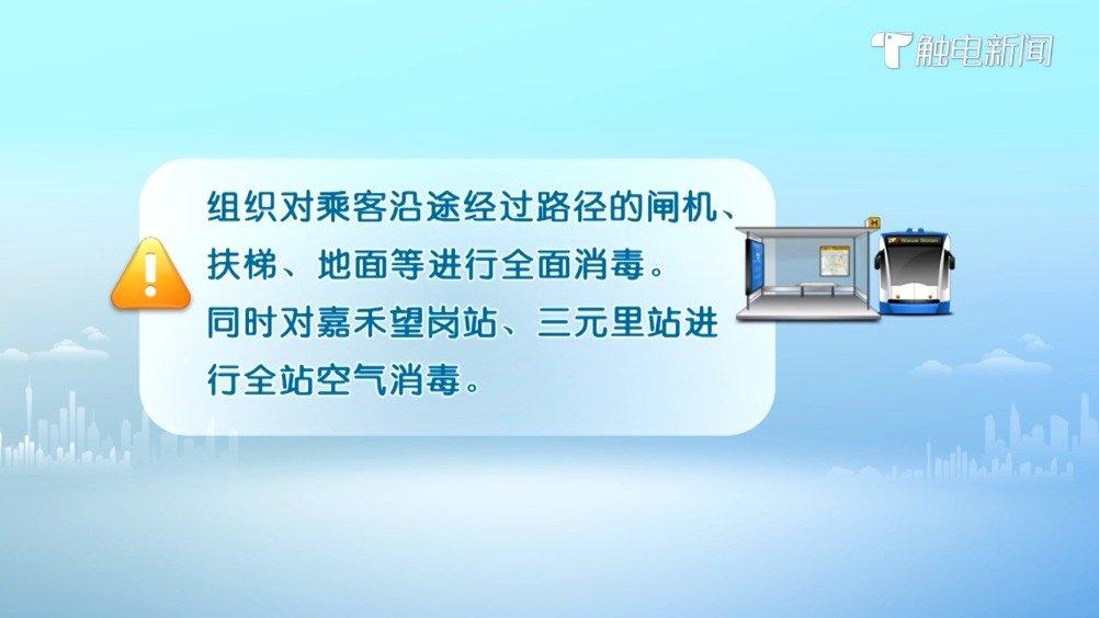 广州地铁二号线出现一名疑似感染新冠肺炎乘客,官方情况说明来了