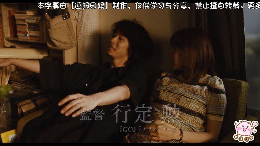 行定勋导演,山崎贤人主演、松冈茉优共演
