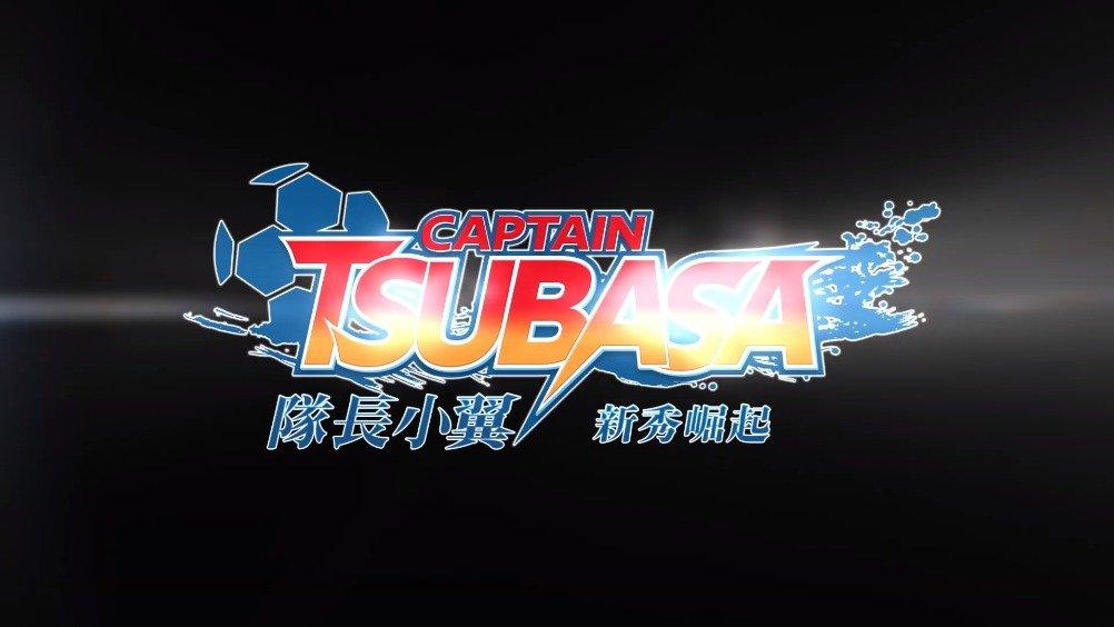 《队长小翼 新秀崛起》(NS/PS4/STEAM)第二弹繁体中文宣传影像