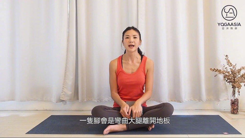 瑜伽初学者必修课程——单腿平衡丨跟着Eileen老師一起学习吧!!