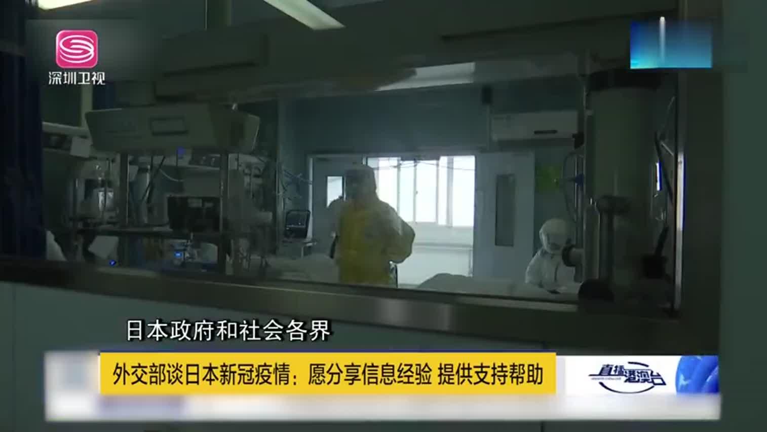 中国外交部:对日本疫情感同身受 愿尽力相助