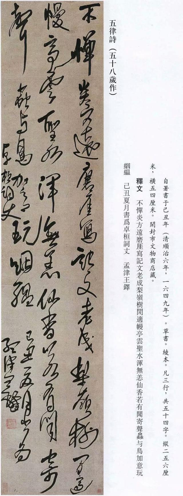 王鐸書法精選(带释文)大副式条幅作品
