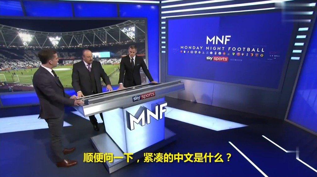 贝尼特斯这段中文什么水平?