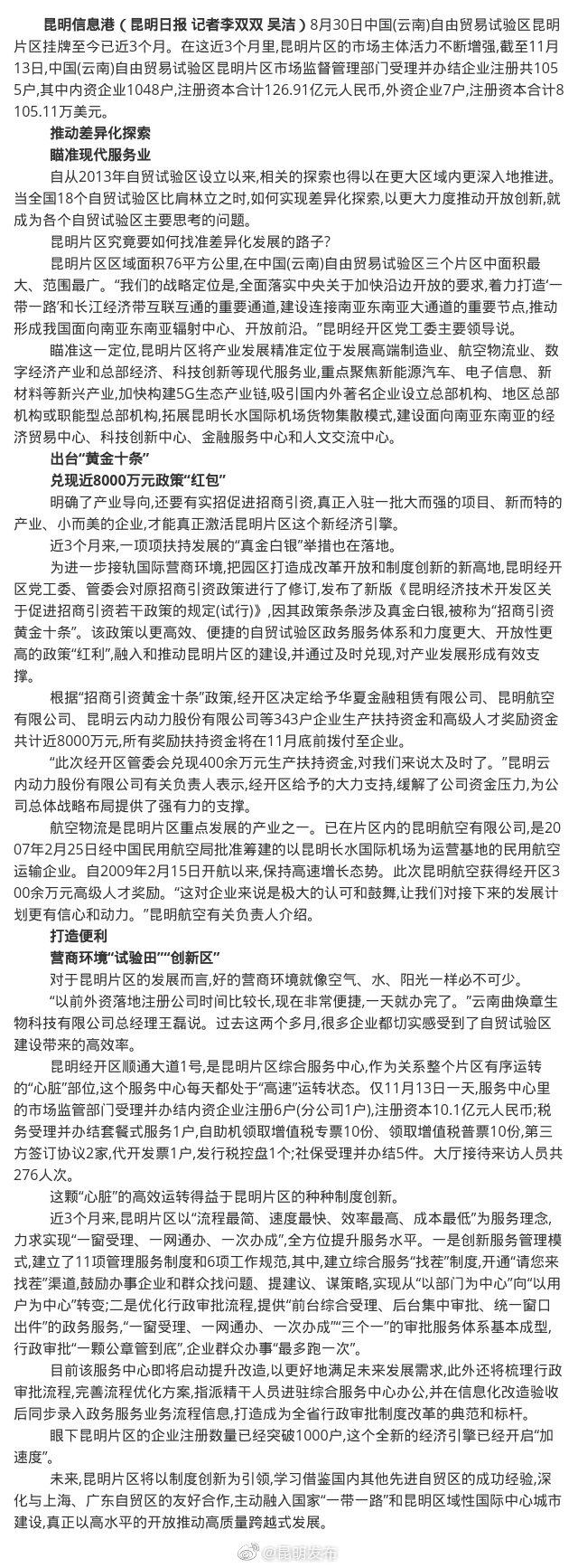 挂牌近3个月 中国(云南)自贸试验区昆明片区注册企业千余户