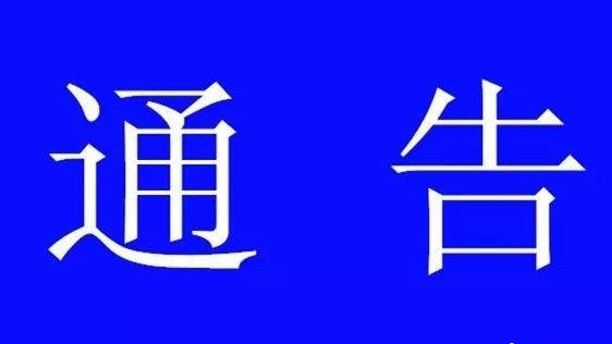丽江市公安局征集有关违法犯罪线索,对举报人予以现金奖励