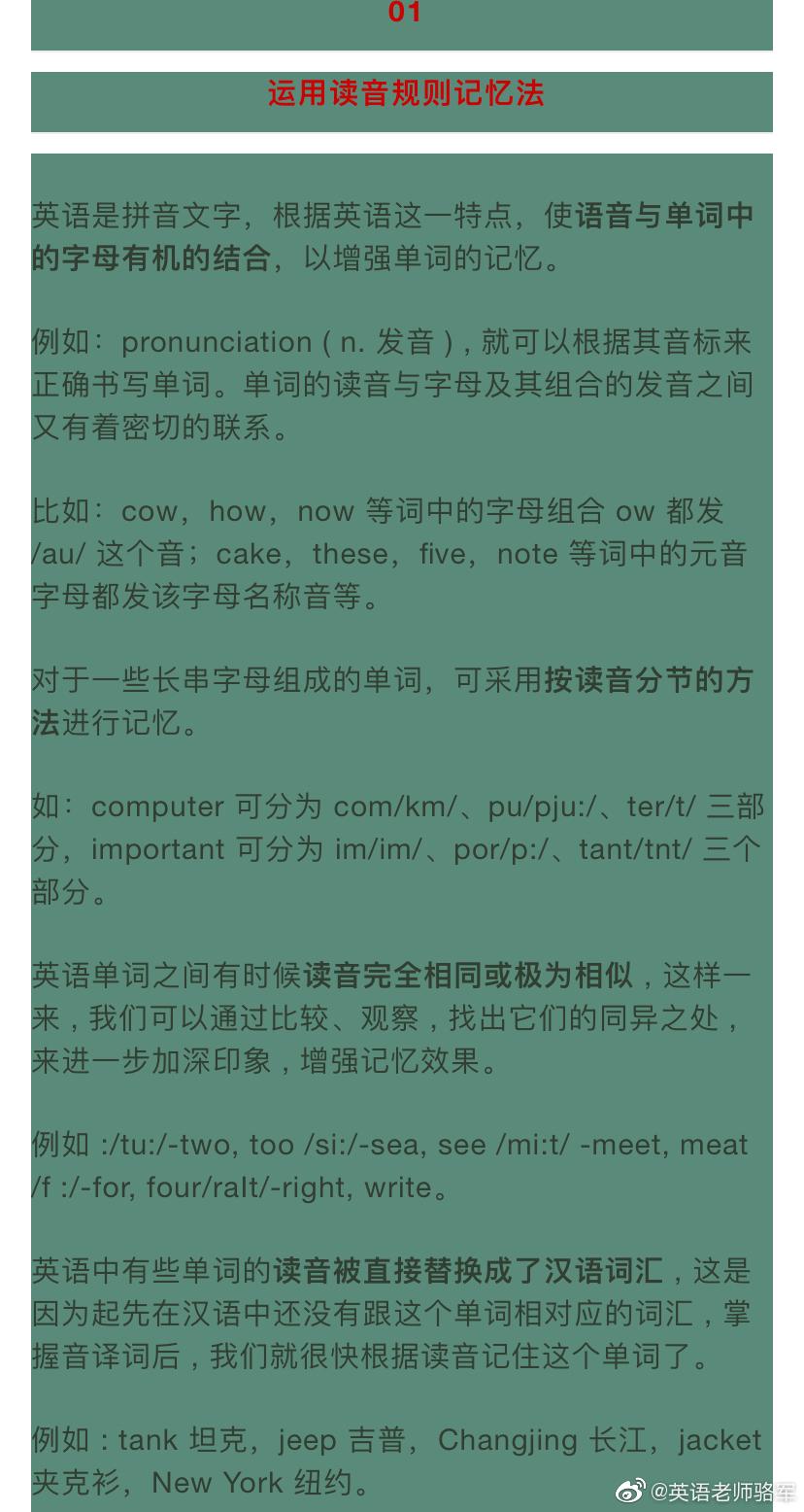 用这11种方法记单词,高效又有趣,一定要试试! @微博教育