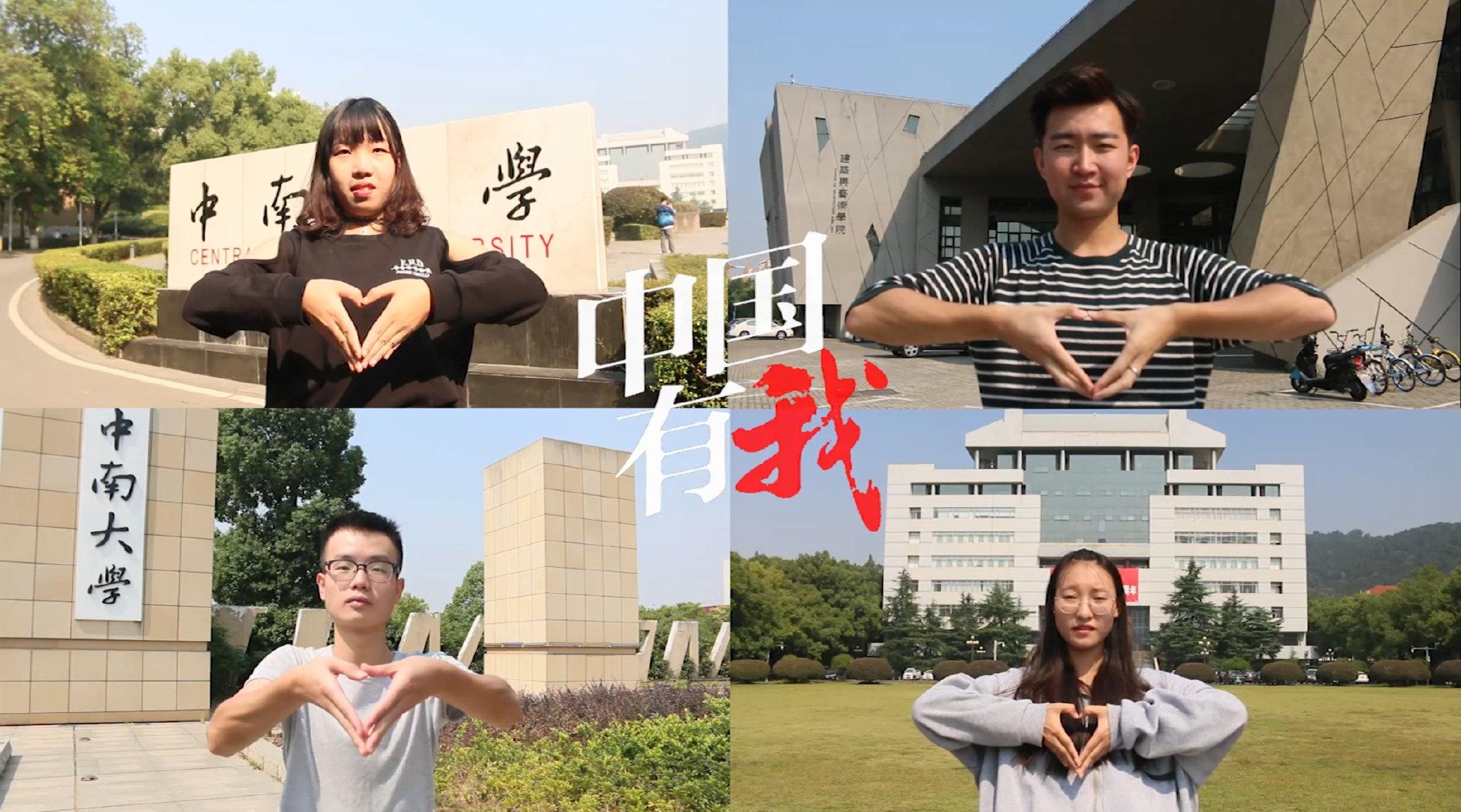 中南学子用最走心的手势,向祖国表白